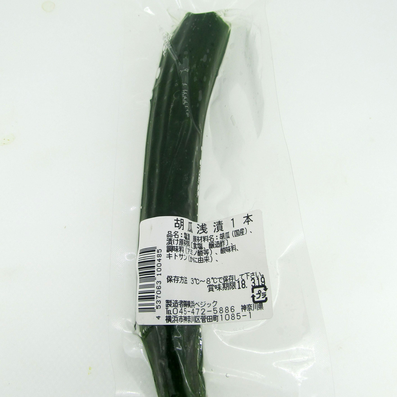 冷やし胡瓜個包装