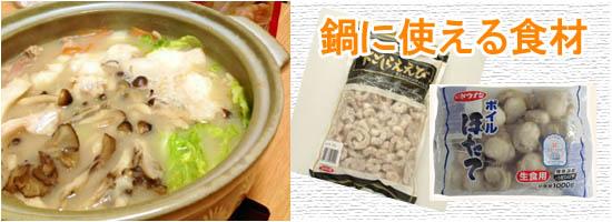 鍋に使える業務用食材