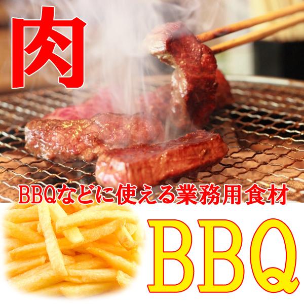 BBQに使える業務用食材