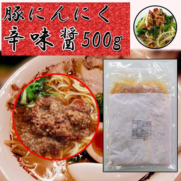 豚にんにく辛味醤(台湾ミンチ)500g