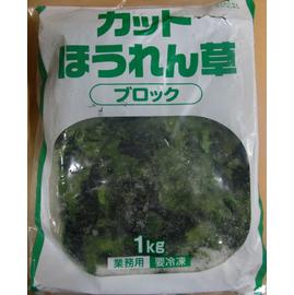 冷凍】業務用 カットほうれん草 ブロック 1kg