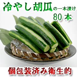 胡瓜の一本漬け80本個包装