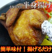 業務用 美味!味付き鶏の半身揚げ(約450g前後) 皮はパリっと肉汁ジューシー