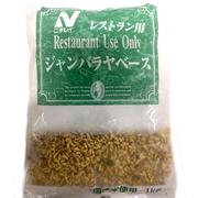 業務用 ニチレイ レストラン用 ジャンバラヤベース 1kg