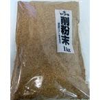 業務用 ヤマキ 削粉末(混合)1kg