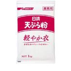 日清天ぷら粉1kg 軽やか衣