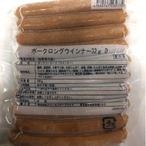 【冷凍】業務用 ポークロングウインナー32G×10本