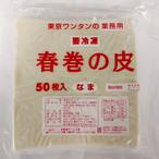 東京ワンタン本舗 春巻の皮 業務用(冷凍)50枚(約700g)