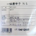 マスコットフーズ一味唐辛子1kg