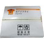 【冷凍】【送料無料】業務用 夢咲祭 真アジフライ (50g×50枚)×2ケース