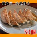 マルハニチロ冷凍餃子