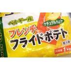 【冷凍】 業務用 ヨーロッパ産 (皮付き) ナチュラルカットポテト 1kg