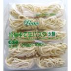 【冷凍】冷凍ゆで生パスタ 太麺(2.2mm)250g×5食入