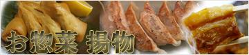 商品カテゴリーお惣菜揚物