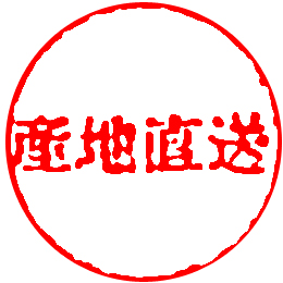 産地直送ロゴ
